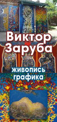 http://zarubaart.com/index2.php Виктор Заруба. Живопись, графика,  акварель, акрил